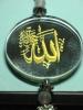 Талисман зеркальные  с надписью АЛЛАХ