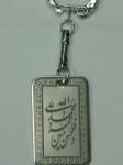 Брелок мусульманский с надписью  АЛЛАХ.АЛИ,МУХАММАД