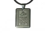Амулет Мусульманский   с  надписью   из суры  Ясин.