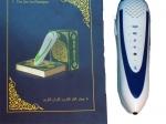 Ручка , читающая куран
