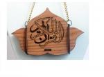 Подвеска деревянная в доме , машине и на даче с надписью Коран К