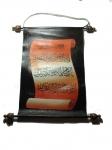 Подвеска с надписью из Корана