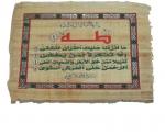 Мусульманские картинки с надписью из Корана  на папирусе