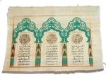 Мусульманские картинки с надписью из Корана 4 куль  на папирусе