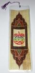 Мусульманская подвеска с надписью из Корана  на папирусе