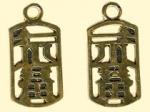 Амулет двухсторонний  Фу-древнекитайский символ счастья