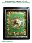 Настольные часы с надписью Калимах